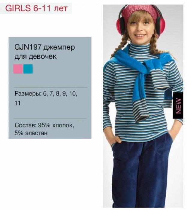 Джемпер (голубой)  GJN197
